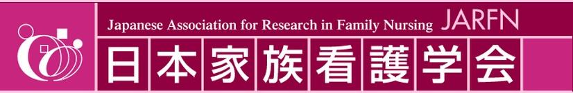 日本家族看護学会 JARFN